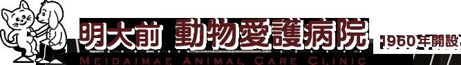 世田谷区 明大前動物愛護病院