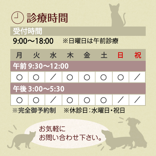 動物愛護病院の診療時間